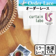 【オーダーレース 川島織物セルコン】curtain labo CL4609