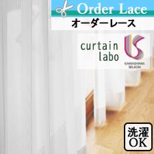 【オーダーレース 川島織物セルコン】curtain labo CL4610