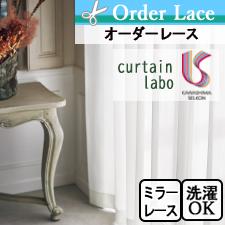 【オーダーレース 川島織物セルコン】curtain labo CL4611