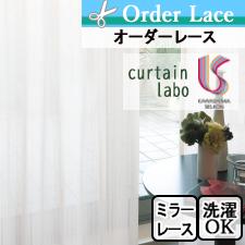 【オーダーレース 川島織物セルコン】curtain labo CL4612