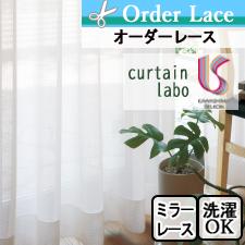【オーダーレース 川島織物セルコン】curtain labo CL4613