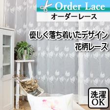 【オーダーレース】LSA052G