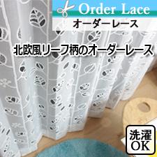 【オーダーレース】LSK008G