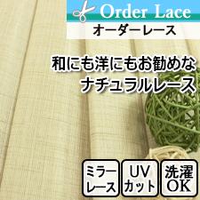 【オーダーレース】リオン