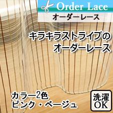 【オーダーレース】IP501(全2色)