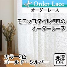 【オーダーレース】ロッコ(全2色)