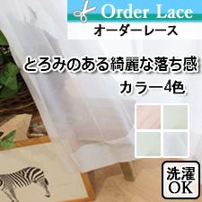 【オーダーレース】ボイル(全4色)