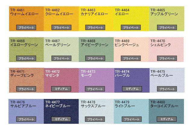【TOSOロールスクリーン】コルト カラー説明2