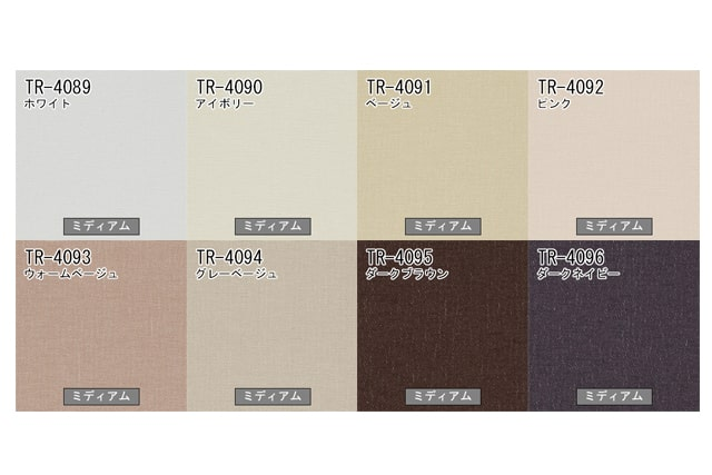 【TOSOロールスクリーン】トリアスプレーン 防炎 遮熱 広幅 カラー全8色