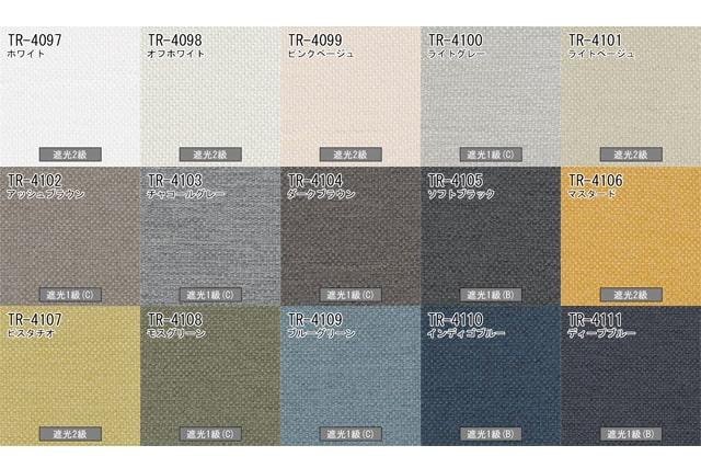 【TOSOロールスクリーン】ルノファブ遮光 防炎 広幅 カラー全15色
