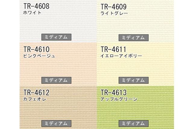 【TOSOロールスクリーン】コルトエコ(遮熱) 防炎 カラー全6色
