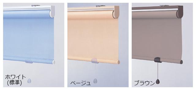 【TOSOロールスクリーン】マイテック 部品色