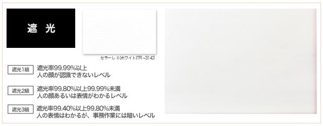 【TOSOロールスクリーン】透過度(遮光について)