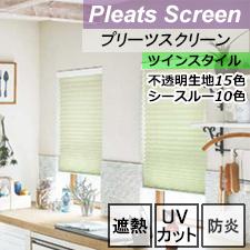 【ニチベイプリーツスクリーン】ポポラファン/コトン遮熱 ツインスタイル