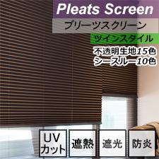 【ニチベイプリーツスクリーン】ソーノ/コトン遮熱 ツインスタイル