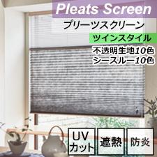 【ニチベイプリーツスクリーン】ノドカ/コトン遮熱 ツインスタイル