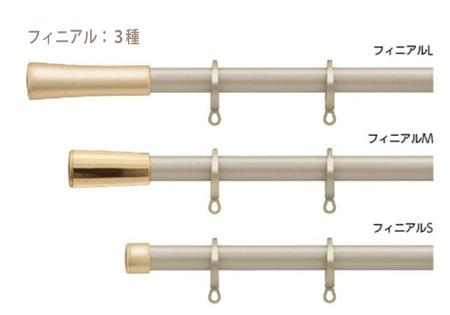【カーテンレール タチカワブラインド】ソファレ フィニアル