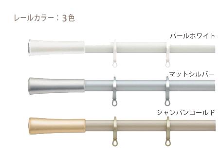 【カーテンレール タチカワブラインド】ソファレ カラー一覧
