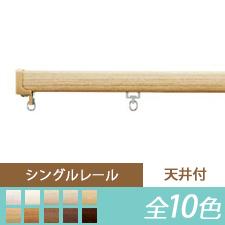 【カーテンレール タチカワブラインド】ファンティア 木目 シングルレール キャップストップ 天井付