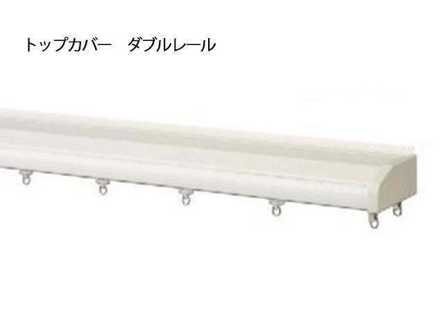【カーテンレール タチカワブラインド】ファンティア マットホワイト トップカバーセット (ダブルレール)