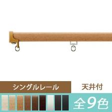 【カーテンレール タチカワブラインド】ファンティアフィル シングルレール キャップストップ 天井付