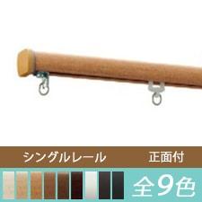 【カーテンレール タチカワブラインド】ファンティアフィル シングルレール サイドカバーS 正面付