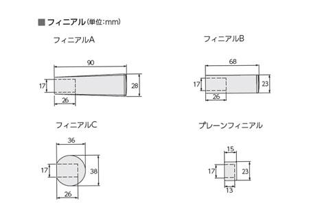 【カーテンレール タチカワ】エモート16 フィニアルサイズ