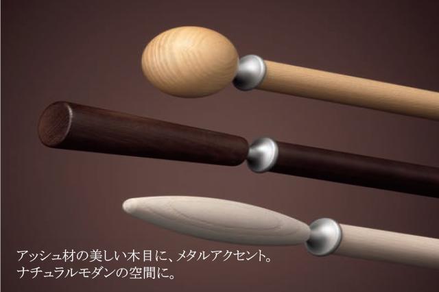 【カーテンレール タチカワブラインド】スムースウッド19 ダブルレール