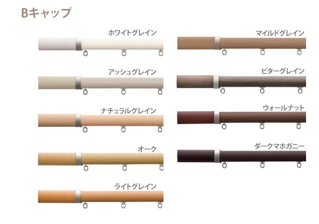 【カーテンレール TOSO】レガートプリモ Bキャップ