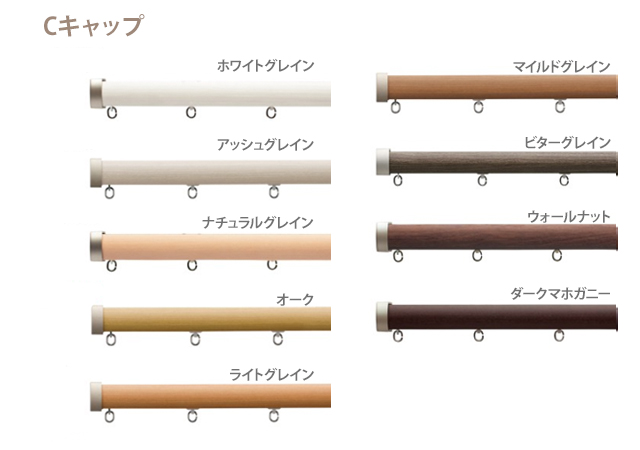 【カーテンレール TOSO】レガートプリモ Cキャップ