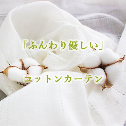 【オーダーカーテン】ウェーブサラダ コットン(綿)について