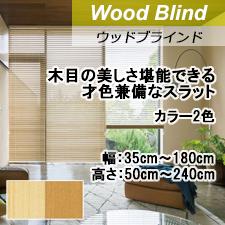 【TOSO ウッドブラインド】木目の美しさを堪能できる最適備なスラット