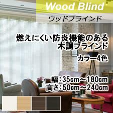 【TOSO ウッドブラインド】燃えにくい防炎機能のある木調ブラインド