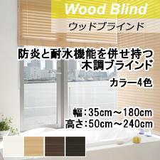 【TOSO ウッドブラインド】防炎と耐水機能を併せ持つ木調ブラインド