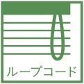 【ウッドブラインド】ループコードタイプ